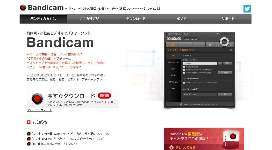 Cゲーム、デスクトップ画面の動画キャプチャー(録画)ソフトBandicam [バンディカム]