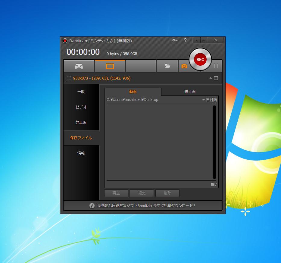 動画キャプチャソフトBandicam