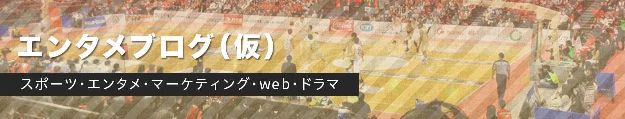 エンタメブログ(仮)