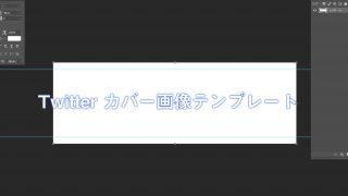 Twitterのカバー画像