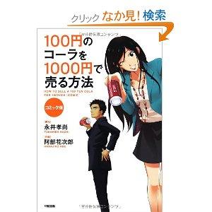 100_cola