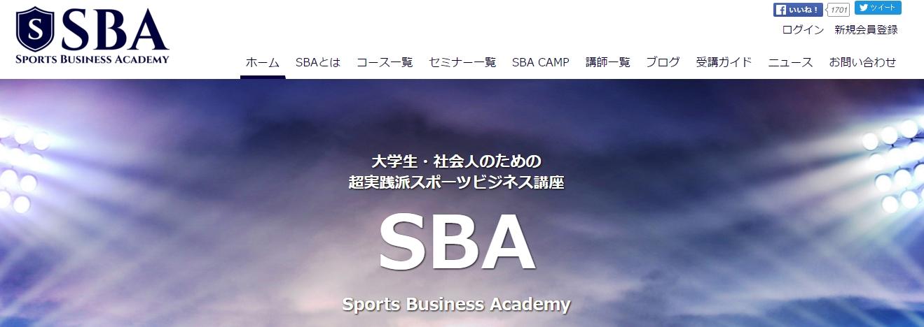 スポーツビジネスアカデミー