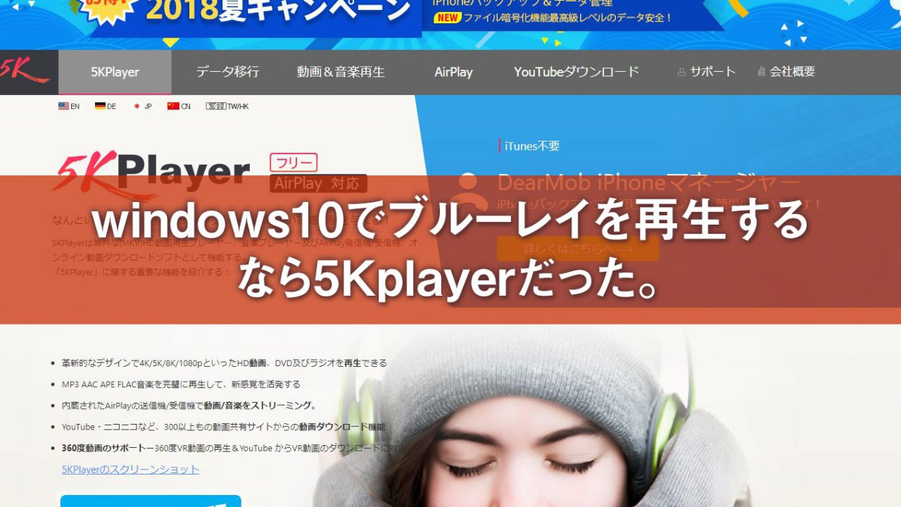 windows10でブルーレイを再生するなら5Kplayerだった。